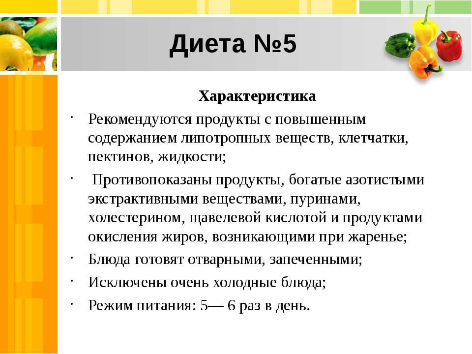 Советская диета номер 5