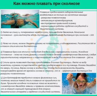 Лечебное плавание при сколиозе советы и предостережения